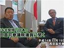 【西田昌司】どうなる安倍「日本」[桜H24/