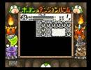 GBポヨンのダンジョンルームに挑戦実況プレイ動画part13