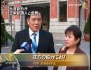 【新唐人】台湾新竹市 日本新唐人と提携