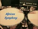 アフリカンシンフォニー(高音質)
