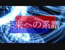 【鏡音リン】 未来への系譜 【オリジナル曲PV】