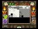 GBポヨンのダンジョンルームに挑戦実況プレイ動画part15