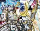 【遊戯王】駿河のどこかで闇のゲームしてみたSRV 048 thumbnail