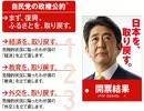 青山繁晴「安倍は公約守れ!竹島は日本の領土」