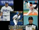 中島みゆき「空と君のあいだに」を野球選
