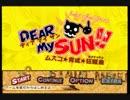 【果実が】DEAR_My_SUN!! part1【ガチ育