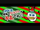 【2012】クリスマス中止のお知らせを歌ってみた【実谷なな】