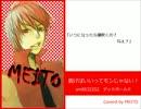 【MEITO】脱げばいいってモンじゃない!【カバー】
