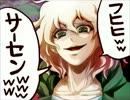 【手描きダンガンロンパ2】僕は日向はじめクン!【腐】