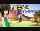 【Minecraft】小鳥さんの息抜きマインクラフト Part.12【アイマス】