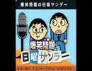2012.12.23 爆笑問題の日曜サンデー やくみつる (+中村デスクの謝罪)