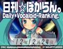 日刊VOCALOIDランキング 2012年12月24日 #