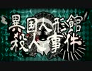 【歌ってみた】異国人形館殺人事件【琥虎】