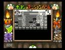 GBポヨンのダンジョンルームに挑戦実況プレイ動画part17