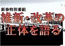 1/2【新春特番】維新・改革の正体を語る[