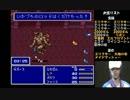 【FF5】勝ったケロまでに蛙でお宝回収してカルナック城脱出に挑戦 thumbnail