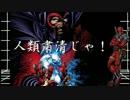 【X-MEN】デッドプールがMARVELの魅力を伝えたい#1【キャラ紹介編】