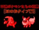 【ポケモンBW2】ゆっくりと不遇ポケモンたちの逆襲~ほのおタイプ編~