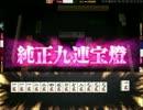 【雀龍門】萬子純正九連宝燈【東1局無駄ヅモ無き】