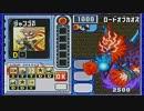 ロックマンエグゼ5 チーム オブ カーネル を実況プレイ part44