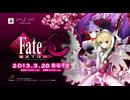 PSP『フェイト/エクストラ CCC』プロモーションムービー第2弾