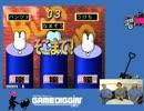 【第33弾】『GAME DIGGIN'(ゲームディギン)』~ゲームアーカイブスの魅力を掘り起こせ~「歳末ゲーセン大特集!」編