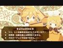 【鏡音リン・レン】ショートPVを作ってみた【わーい♪ヽ(・◇・)/】