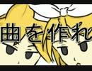 【鏡音リン・レン】新曲お願い!マイマスター【鏡音生誕祭2012】