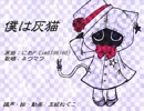 【UTAUカバー】僕は灰猫【ネウマフ】