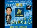 2012.12.28(金) 伊集院光の週末これ借りよう(品川ヒロシ・後編)