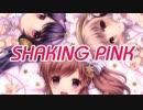 【C83】SHAKING PINK 1stアルバム「しぇい