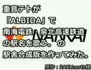 重音テトが「ALBIDA」で南海電鉄・泉北高速鉄道(ryの駅舎合成版