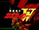 【OPパロ】新勇者王ガオガイガーW(FINAL