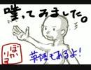 「ぼかりす」で英語/日本語TALKLOIDに挑戦