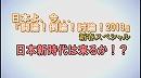 1/3【新春SP討論】日本新時代は来るか!?[桜H25/1/5]