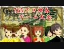 【卓M@s】Im@s&Dr@gons 765プロ新春ゲー