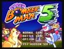 【単発】スーパーボンバーマン5を実況プレイPart1 thumbnail