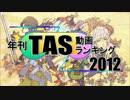 年刊TAS動画ランキング 2012年 Part1