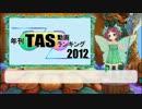 年刊TAS動画ランキング 2012年 Part2