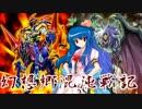 【東方遊戯王】幻想郷混沌戦記-TURN09【幻想入り】
