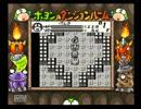 GBポヨンのダンジョンルームに挑戦実況プレイ動画part22