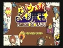 【実況】モンスターの私生活に迫るシミュレーション:メゾン・ド・魔王