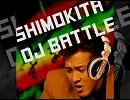 下北Dj Battle