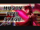 【超悪MUGEN】MUGEN FIVE STAGE -part.2-