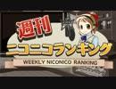週刊ニコニコランキング #295 -12月第5週-