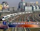 【新唐人】北京・広州間高速鉄道開通 天文学的な総工費