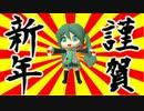 【初音ミク】日本の夜明けダヨー【オリジ