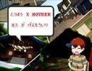 【東方×MOTHER】ネスが幻想入り PK14話