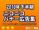 【2010年下半期】ニコニコバナー広告集【改定版】