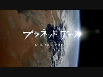 生きている地球 (01 of 02)